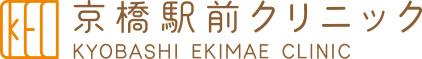 大阪市都島区京橋の内科、耳鼻咽喉科、皮膚科 京橋駅前クリニック