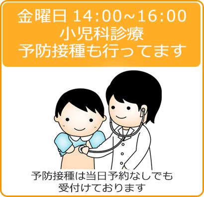 水曜日午前 小児科診療